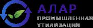 "Утилизирующая компания ""АЛАР"""